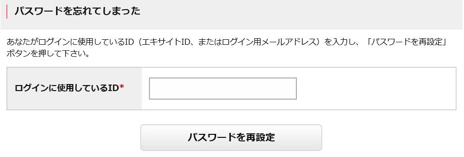 エキサイト id